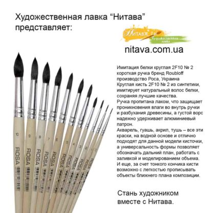 belka-kruglaya-imitaciya-2f10-korotkaya-ruchka-2-brend-roubloff