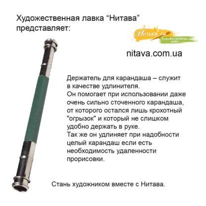 derzhatel-dlya-karandasha-2 dvuhstoronnii