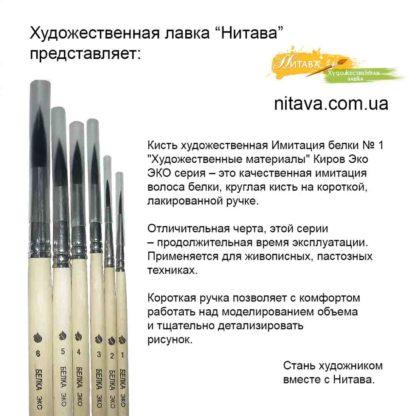 imitaciya-belki-eko-kirov 1