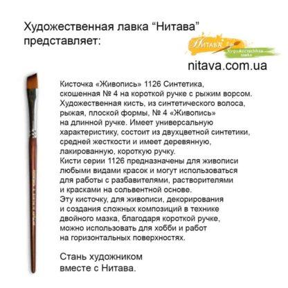 kist-1126-sintetika-skoshennaya-04-zhivopis