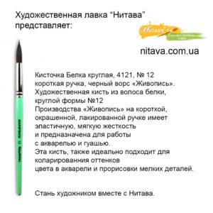 kist-belka-kruglaya-4121-012-zhivopis
