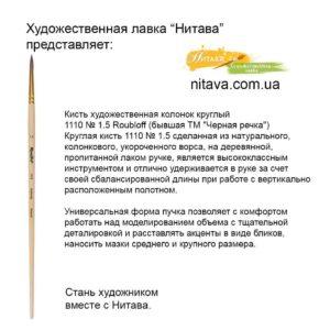 kist-kolonok-kruglyi-1110-i1.5-roubloff