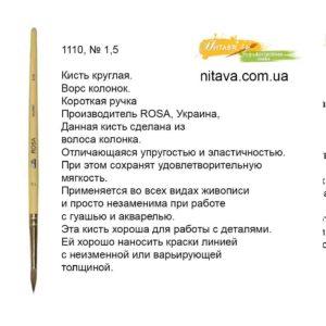 kist-kolonok-kruglyj-1110-1-5-rosa