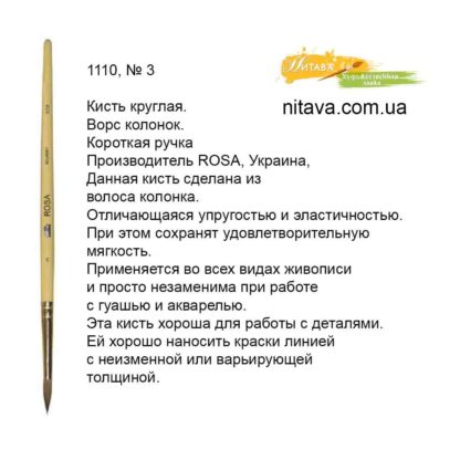 kist-kolonok-kruglyj-1110-3-rosa