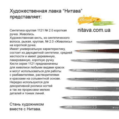 kist-sintetika-kruglaya-1121-02.0-zhivopis