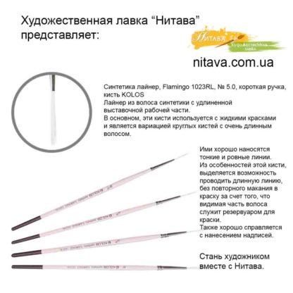 kist-sintetika-lajner-flamingo-1023rl-5.0-kolos