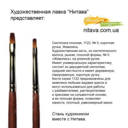 kist-sintetika-ploskaya-1122-00-zhivopis