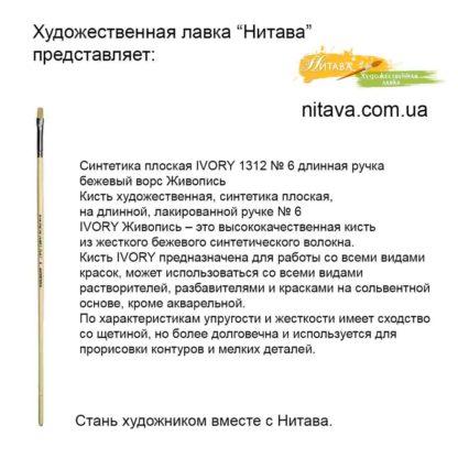 kist-sintetika-ploskaya-ivory-1312-6-zhivopis