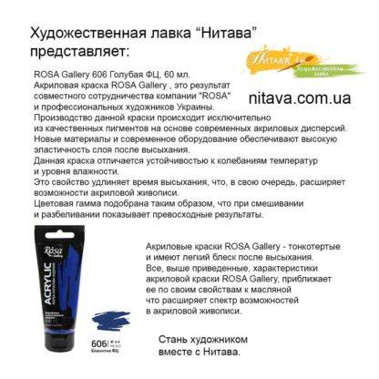 kraska-akrilovaya-rosagallery-606