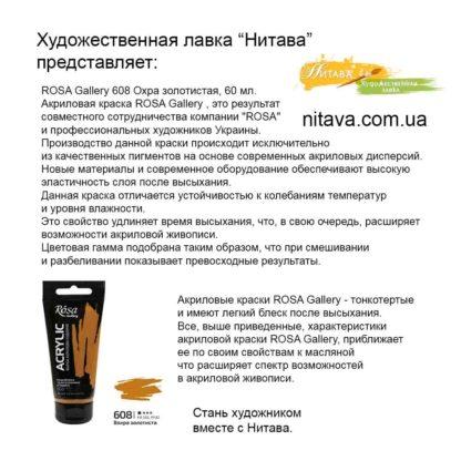kraska-akrilovaya-rosagallery-608