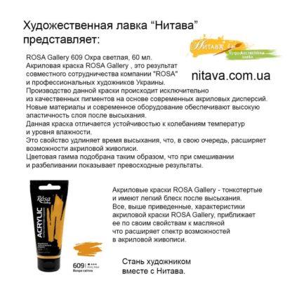 kraska-akrilovaya-rosagallery-609