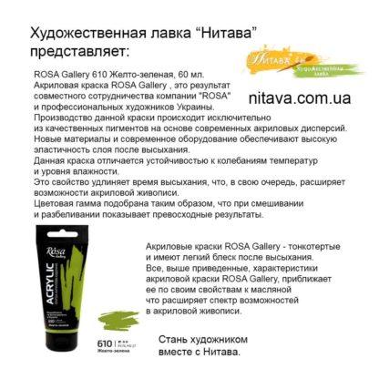kraska-akrilovaya-rosagallery-610