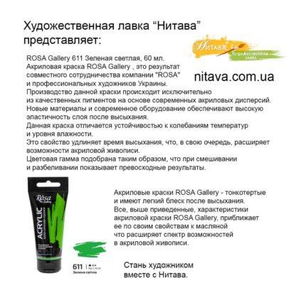 kraska-akrilovaya-rosagallery-611