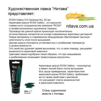 kraska-akrilovaya-rosagallery-614