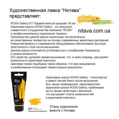 kraska-akrilovaya-rosagallery-617