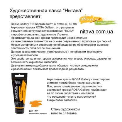 kraska-akrilovaya-rosagallery-618