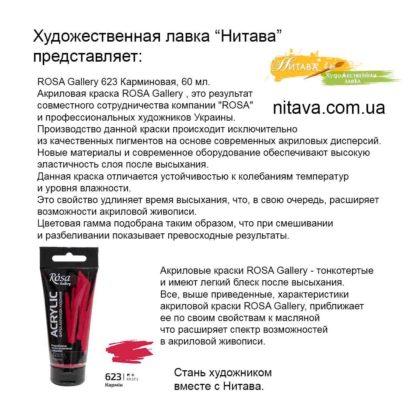 kraska-akrilovaya-rosagallery-623