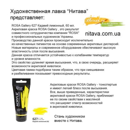 kraska-akrilovaya-rosagallery-627