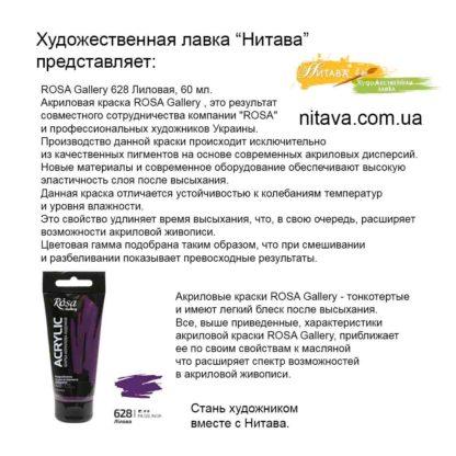 kraska-akrilovaya-rosagallery-628