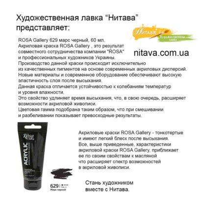 kraska-akrilovaya-rosagallery-629