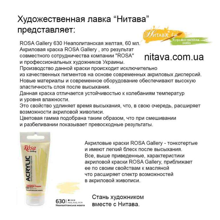 kraska-akrilovaya-rosagallery-630