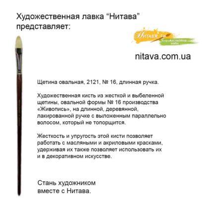 shchetina-ovalnaya-2121-dlinnaya-ruchka-16-belyi-vors-zhivopis