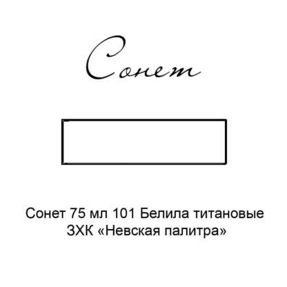 sonet-75-ml-101-belila-titanovye-zhk-nevskaya-palitra-3