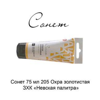 sonet-75-ml-205-ohra-zolotistaya-zhk-nevskaya-palitra-1