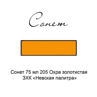 sonet-75-ml-205-ohra-zolotistaya-zhk-nevskaya-palitra-3