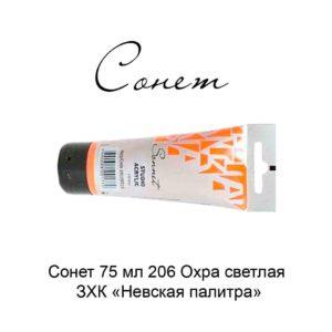 sonet-75-ml-206-ohra-svetlaya-zhk-nevskaya-palitra-1