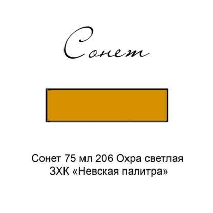sonet-75-ml-206-ohra-svetlaya-zhk-nevskaya-palitra-3