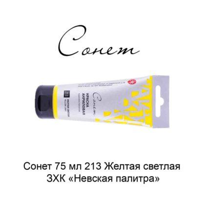 sonet-75-ml-213-zheltaya-svetlaya-zhk-nevskaya-palitra-1