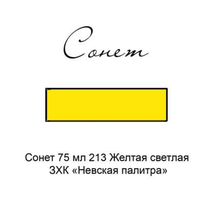 sonet-75-ml-213-zheltaya-svetlaya-zhk-nevskaya-palitra-3