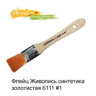 flei-c-6111-sintetika-ploskaya-1-zolotistyi-vors-zhivopis-foto-1
