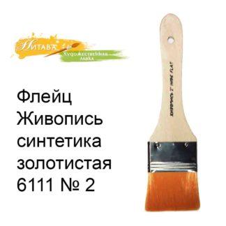flei-c-6111-sintetika-ploskaya-2-zolotistyi-vors-zhivopis-foto-3