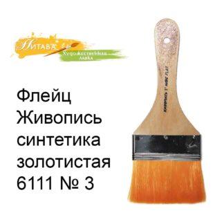 flei-c-6111-sintetika-ploskaya-3-zolotistyi-vors-zhivopis-foto-3