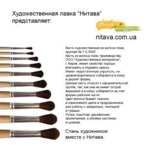 kist-poni-kruglaya-7-s-5507-hudozhestvennye-materialy
