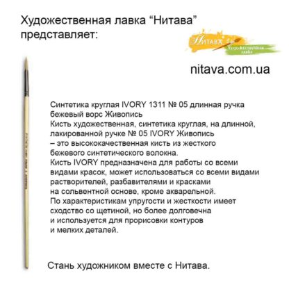 kist-sintetika-kruglaya-ivory-1311-5-zhivopis