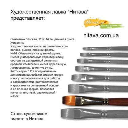 kist-sintetika-ploskaya-1112-014-zhivopis