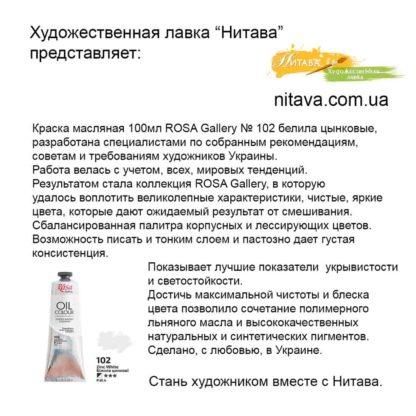 kraska-maslyanaya-100 ml-rosa-gallery-102-belila-cynkovye