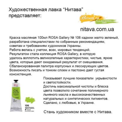 kraska-maslyanaya-100 ml-rosa-gallery-106-kadmii-zhelto-zelenyj