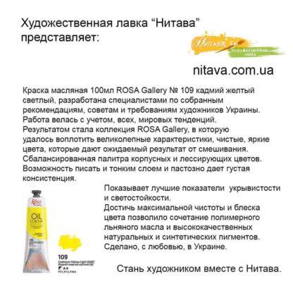 kraska-maslyanaya-100 ml-rosa-gallery-109-kadmij-zheltyj-svetlyj