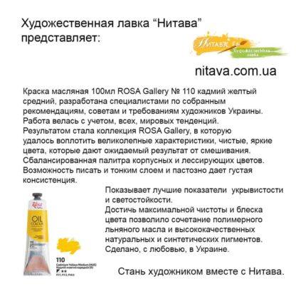 kraska-maslyanaya-100 ml-rosa-gallery-110-kadmij-zheltyj-srednij