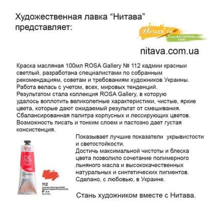 kraska-maslyanaya-100 ml-rosa-gallery-112-kadmii-krasnyi-svetlyj