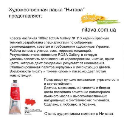 kraska-maslyanaya-100 ml-rosa-gallery-113-kadmii-krasnyi-temnyi