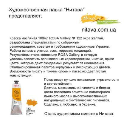 kraska-maslyanaya-100 ml-rosa-gallery-122-ohra-zheltaya