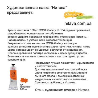 kraska-maslyanaya-100 ml-rosa-gallery-134-kadmii-oranzhevyj