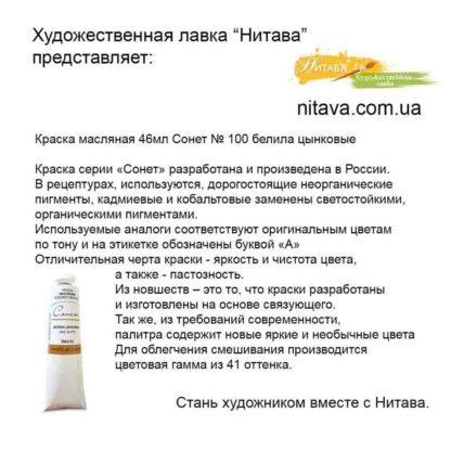 kraska-maslyanaya-46 ml-sonet-100-belila-cynkovye