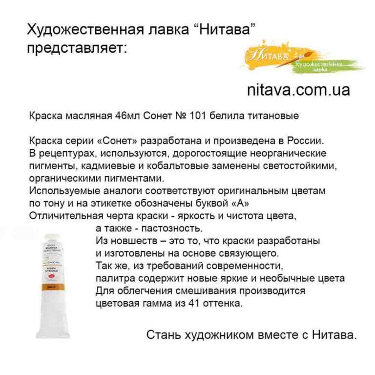 kraska-maslyanaya-46 ml-sonet-101-belila-titanovye