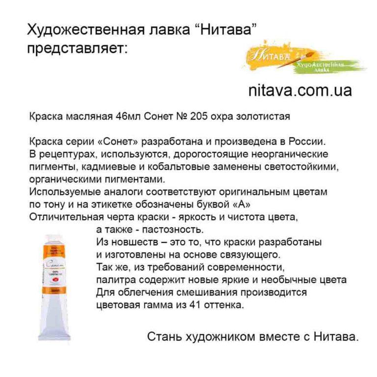 kraska-maslyanaya-46 ml-sonet-205-ohra-zolotistaya